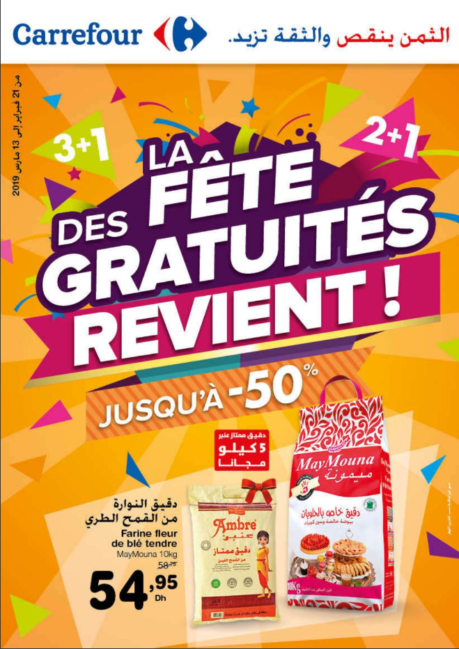 Carrefour maroc catalogue et promo jusqu'au 13 Mars 2019