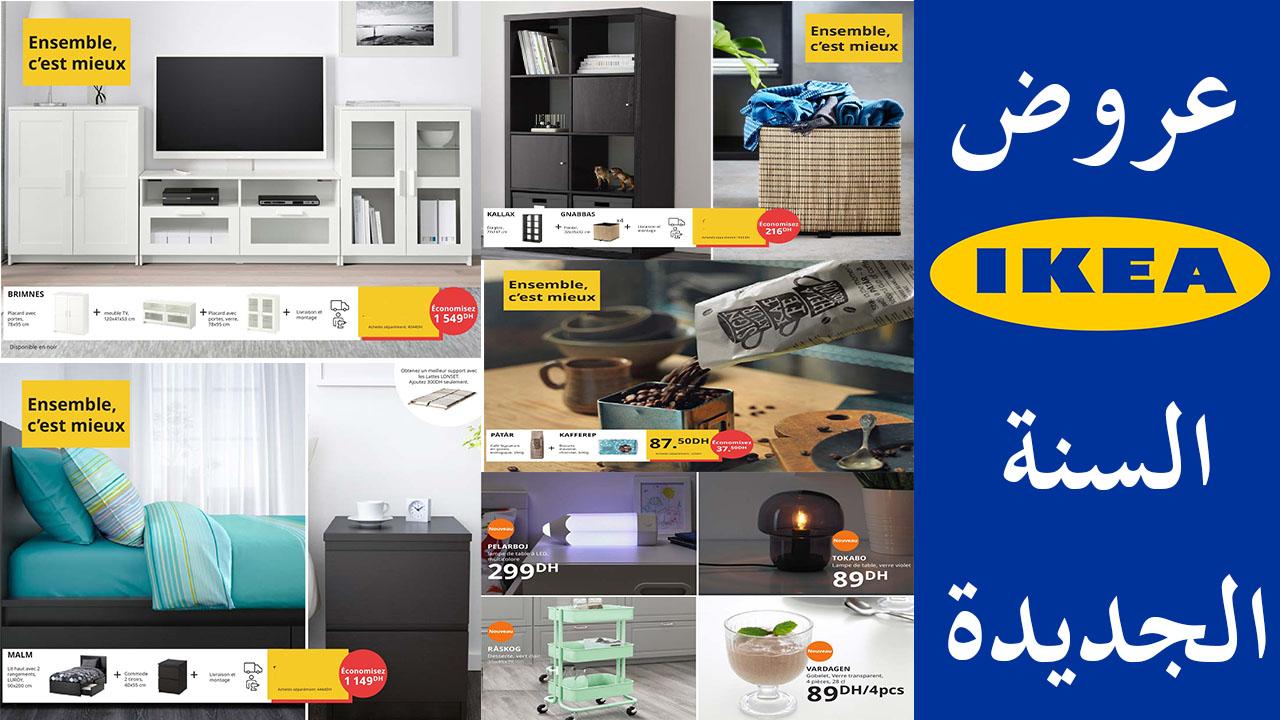 Chambre Garcon 2 Ans Ikea ikea maroc catalogue - brochure & dépliant promotionnel